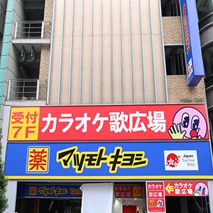 歌広場 ゴジラロード