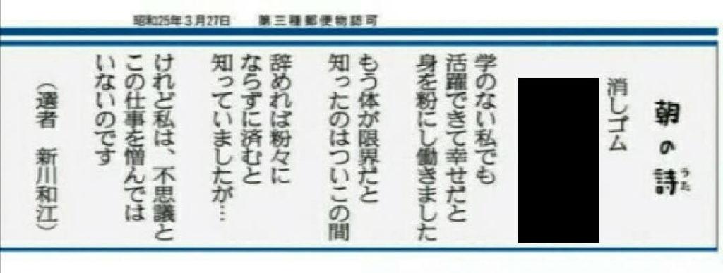 産経新聞 朝の詩